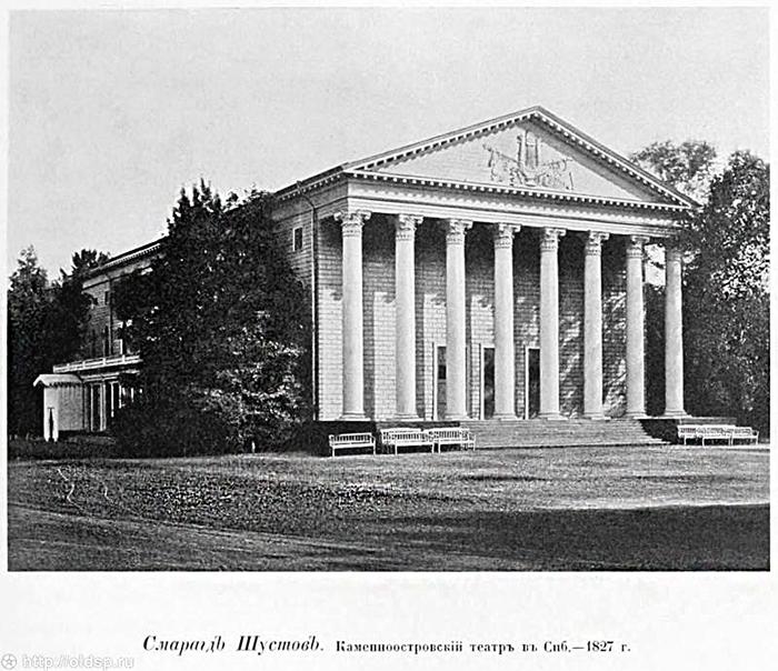 Каменноостровский театр фото 1827 года