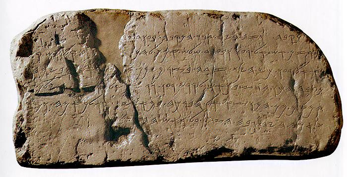 Силоамская надпись в Музее археологии Стамбула