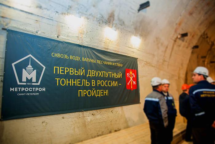 Первый двупутный тоннель