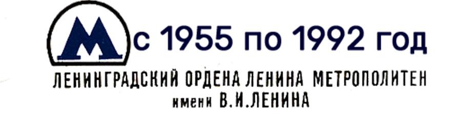 Старый логотип метро петербурга