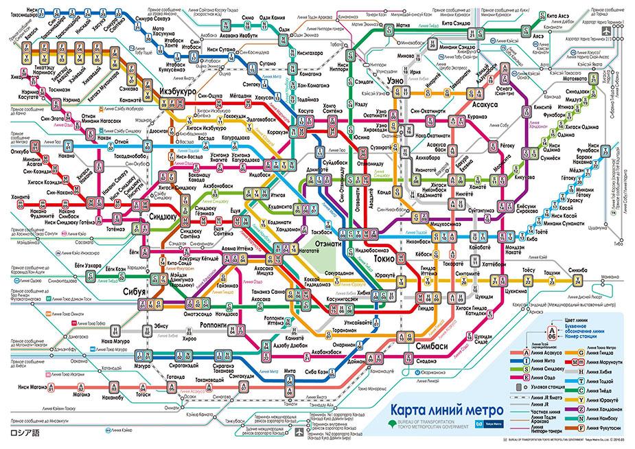 Карта метро Токио на русском языке