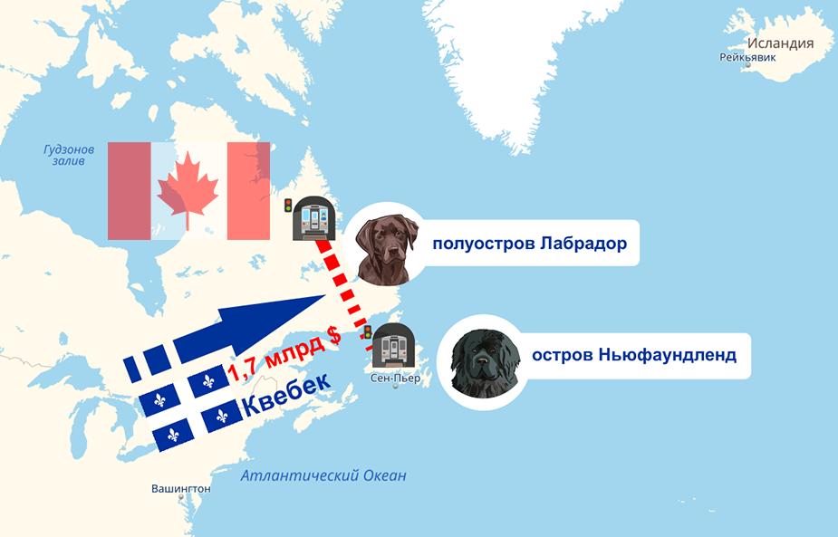 тоннель между Лабрадором и Ньюфаундленд