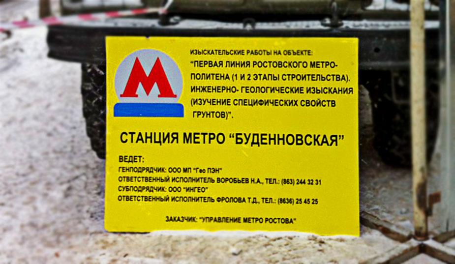 Строительство метро Ростова