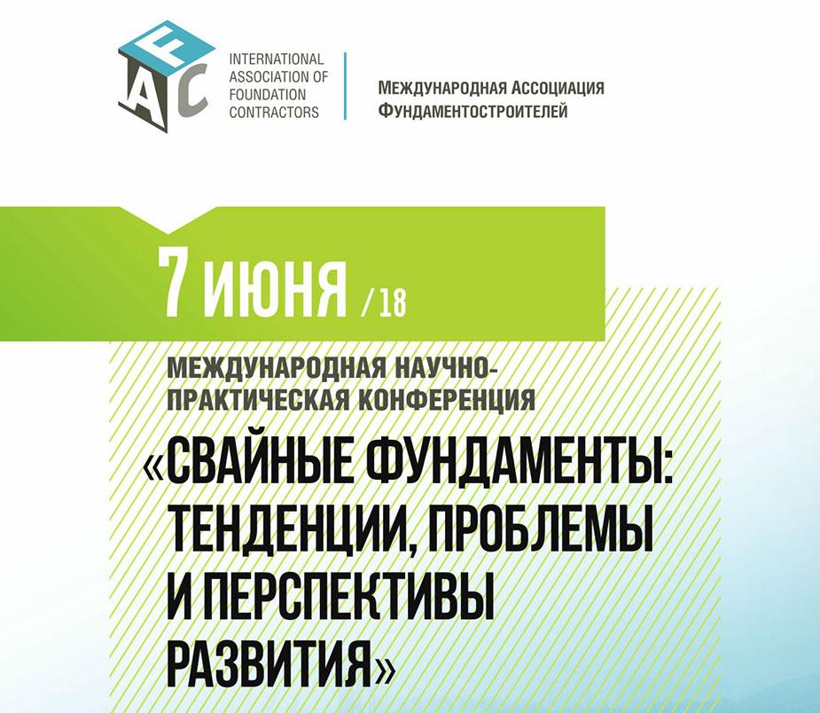 Конференция IAFC