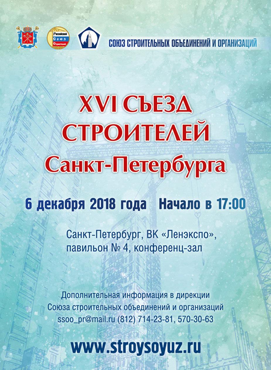 Съезд стоителей Санкт-Петербурга