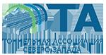 Логотип Тоннельная ассоциация Северо-Запада