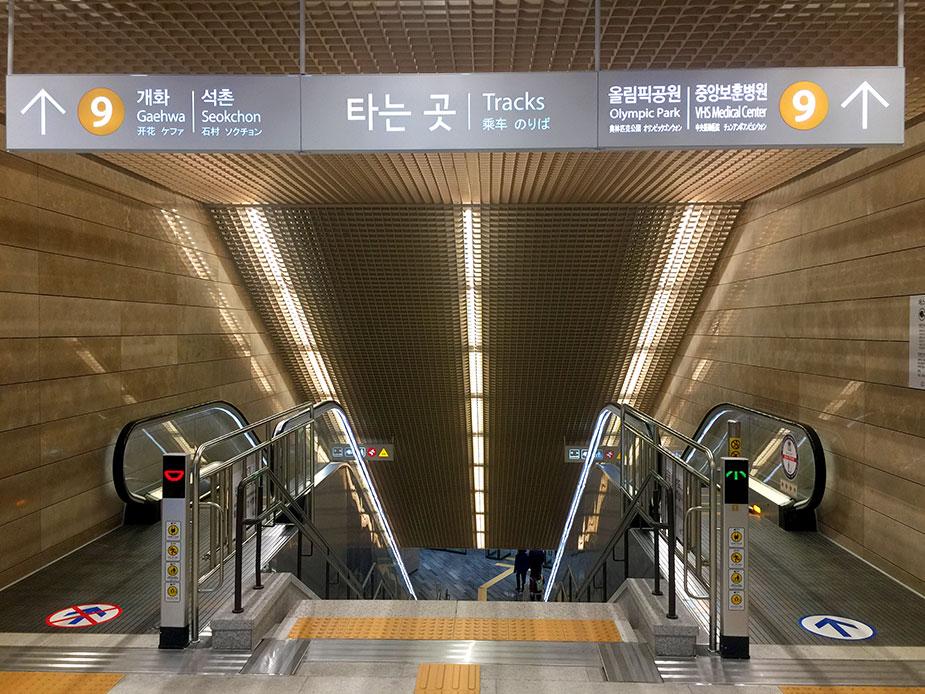 метро Сеула линия 9