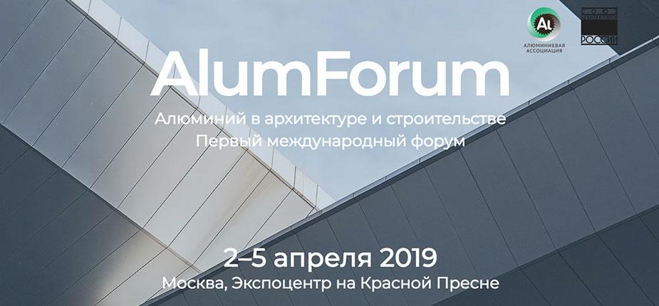 AlumForum 2-5 апреля 2019 года