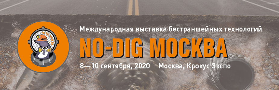 No-Dig Moscow-2020