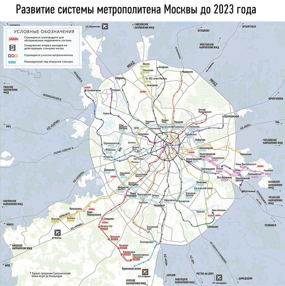 Развитие метро Москвы до 2023