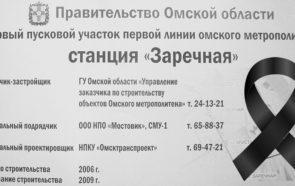 метро Заречная в Омске
