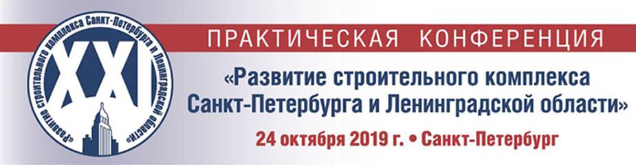 Баннер- развитие строительного комплекса Санкт-Петербурга и ЛО