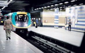 Metro_Caire