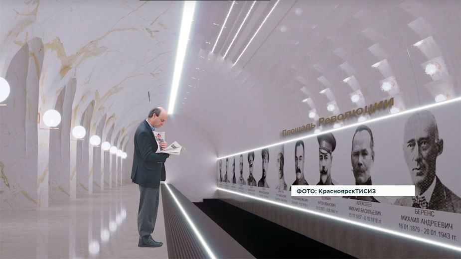 Krasnoyarsk metro
