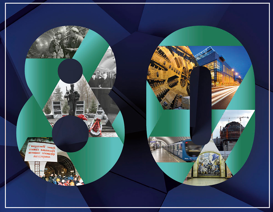 80th Anniversary of Metrotroy