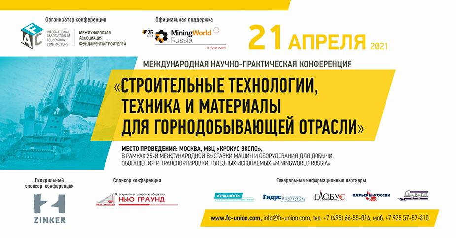 конференции «Строительные технологии, техника и материалы для горнодобывающей отрасли»