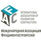 Международная Ассоциация Фундоментостроителей