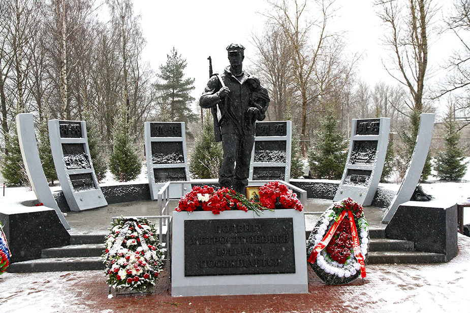 Памятник метростроителям