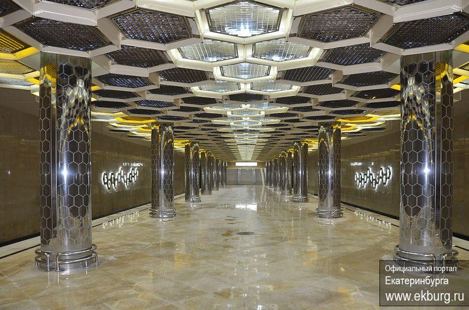 Станция метро «Ботаническая» в Екатеринбурге