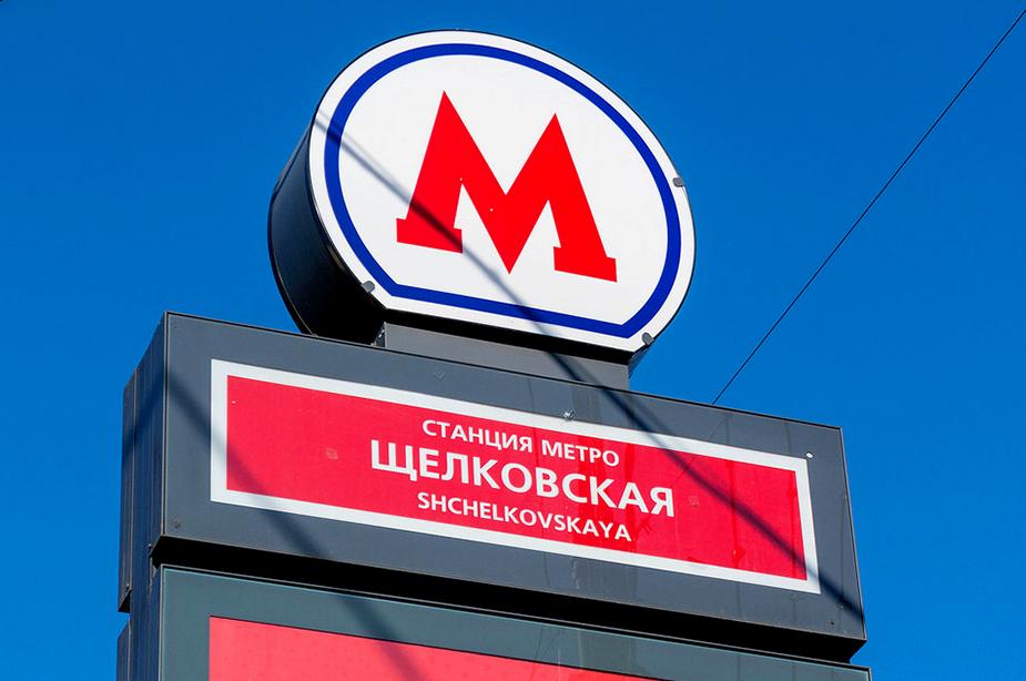 Логтип метро Москвы