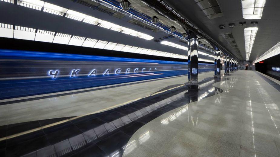 Станция метро «Чкаловская»