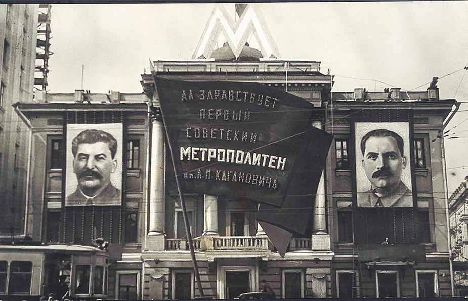 Открытие метро Москвы, 1935 год