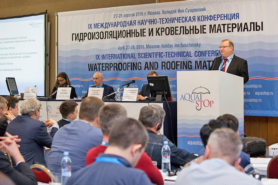Конференция «AQUASTOP»