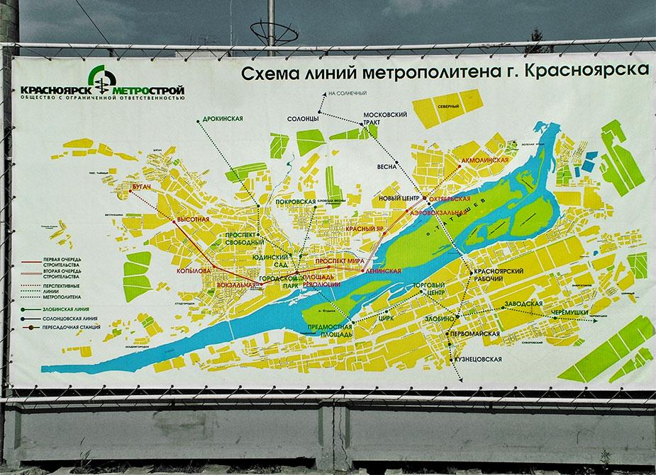 Схема метро Красноярска