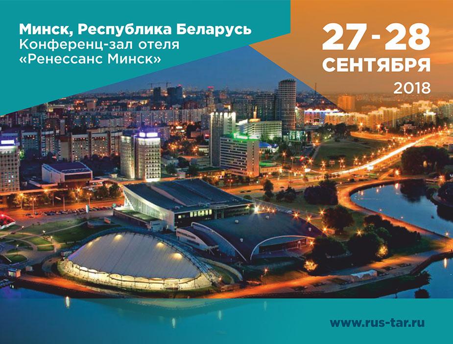 Форум ТАР в Минске